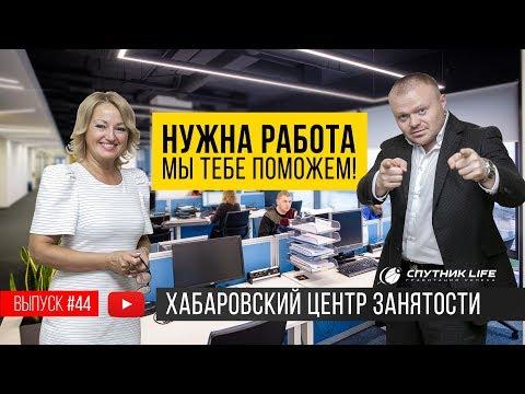 Нужна работа, мы тебе поможем - Хабаровский центр занятости / Спутник LIFE выпуск №44