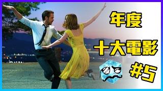 【2016年度十大電影!】   最推薦的電影