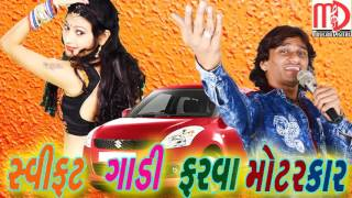 Download Hindi Video Songs - Swift Gadi Farva Motar Car - New Gujarati Song - Kishan Thakor - Audio Song