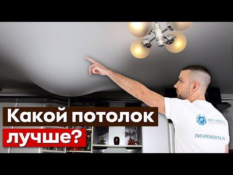 Сколько стоит ГКЛ и Натяжной потолок в квартире? ЛИГАРЕМОНТА.РФ
