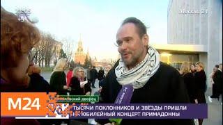 Смотреть видео Тысячи поклонников и звезды пришли на юбилейный концерт Пугачевой - Москва 24 онлайн