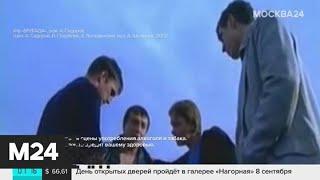 """В Москве спилили знаменитый по сериалу """"Бригада"""" ясень - Москва 24"""