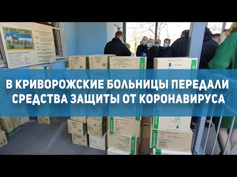 Новости Кривой Рог: в больницы передали средства защиты от коронавируса | 1kr.ua