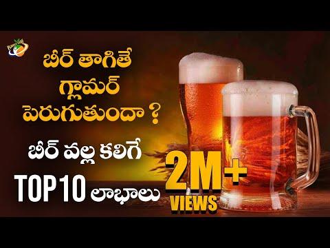 Top 10 Amazing Benefits Of Drinking Beer || బీరు వల్ల ఇన్ని లాభాలు ఉన్నయా! | With Subtitles