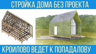 Как построить безопасный дом и защититься от косяков? Проект для каркасного дома