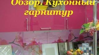 Обзор.Кухонный гарнитур, и материалы применяемые в изготовлении.