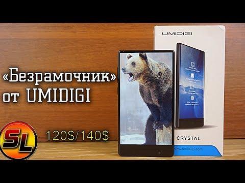 """Umidigi Crystal полный обзор """"безрамочника"""" в конце сопоставим с другими аналогами! review"""