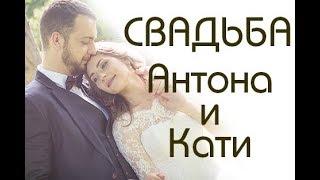 Антон и Катя  День свадьбы 28 апреля 2018