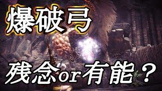 【MHW】短期決戦ならイケる!?残念属性筆頭・爆破弓のすすめ【ゆっくり実況】 thumbnail