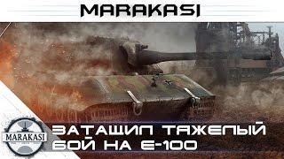 World of Tanks эпичный Колобанов, затащил тяжелый бой wot