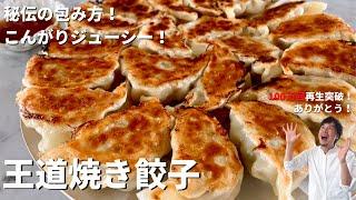 焼き餃子|Koh Kentetsu Kitchen【料理研究家コウケンテツ公式チャンネル】さんのレシピ書き起こし