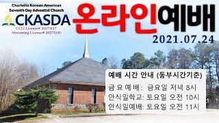 [샬롯재림교회] 온라인 예배   2021.07.24