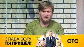 Download Импровизация Андрея Рожкова   Слава Богу, ты пришёл! Mp3 and Videos