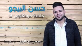 حسن البيجو جلسة مرسكاوي 2020 /ميحي ميحي /يا دلوعة / انك زينه/ أنتي مونه
