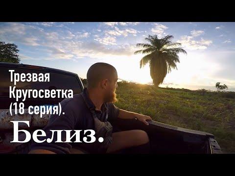 Трезвая Кругосветка(18 серия) - Белиз.