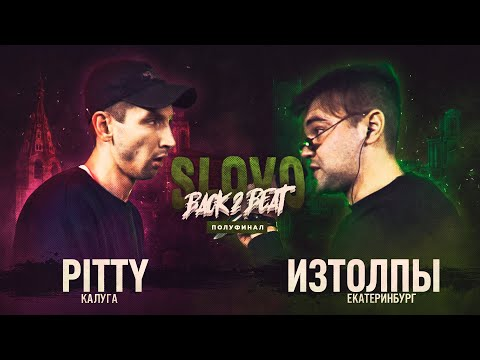 SLOVO BACK 2 BEAT: PITTY Vs ИЗТОЛПЫ (ПОЛУФИНАЛ) | МОСКВА