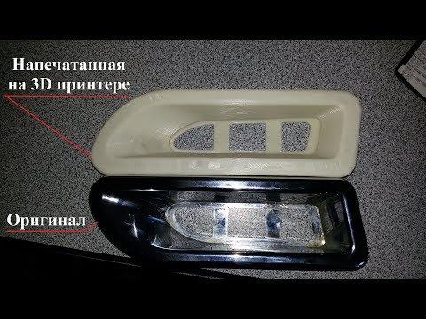 Элемент бампера авто напечатанный на 3D принтере