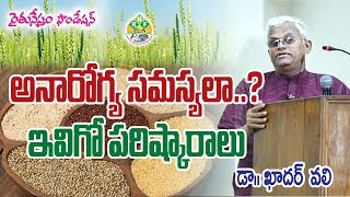 Simple Solutions to all Health Problems - The Millet Man Dr.Kader Valli