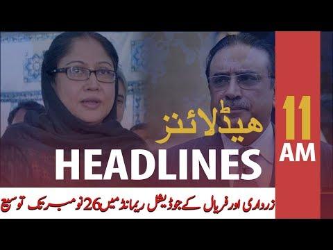 ARY News Headlines | AC extends Zardari, Talpur's custody till Nov 26 | 11 AM | 12 Nov 2019