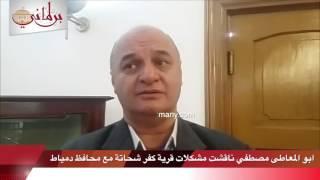 بالفيديو..أبو المعاطى مصطفى: محافظ دمياط وعدنى بتوصيل الغاز لـ