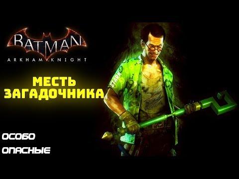 Batman Arkham Knight. Месть Загадочника. Особо опасные. Прохождение.