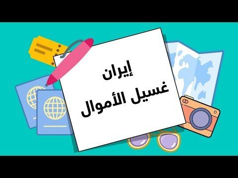إمهال إيران 4 أشهر للتصدي لغسل الأموال  - نشر قبل 8 ساعة