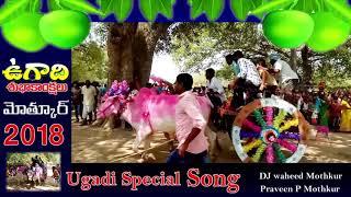 Ugadi Song Mothkur 2018 PPA TV Mothkur
