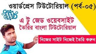 إنشاء الخاصة بك الشخصية الحرة موقع وورد | A إلى Z موقع صنع البنغالية التعليمي جزء-05