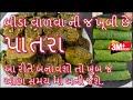 પાતરા બનાવાની સૌથી સરળ અને પરફેક્ટ રીત/gujarati farsan Patra Banavani Rit