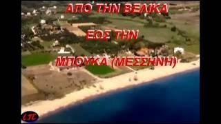 ΜΕΣΣΗΝΙΑ ΑΝΩΘΕΝ-ΑΠΟ ΤΗΝ ΒΕΛΙΚΑ ΣΤΗΝ ΜΠΟΥΚΑ (ΜΕΣΣΗΝΗ)