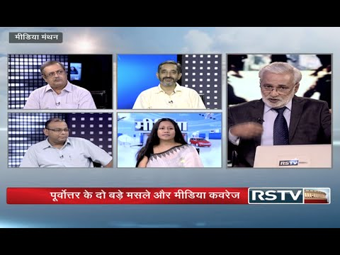 Media Manthan – Coverage of issues in North East India on News Media