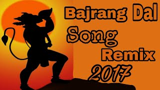 bajrangdal offical full audio song dj 2017|jai sree ram|har har mahadev