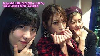 HELLO! DRIVE! -ハロドラ- 夏焼雅・二瓶有加・小片リサ #272