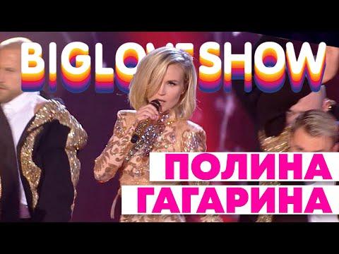 ПОЛИНА ГАГАРИНА - АНГЕЛЫ В ТАНЦЕ  [Big Love Show 2020]
