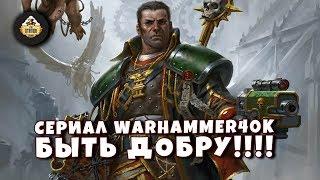 БОМБА - СЪЕМКИ СЕРИАЛА по Warhammer 40K