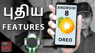 புதிய Android Oreo 8.0 Features | Top 7 Android Oreo 8.0 Features