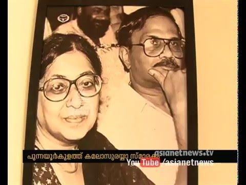 Kamala Suraiyya Smarakam Inaugurated by K C Joseph