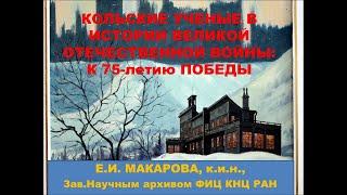 Кольские учёные в истории Великой Отечественной войны. К 75-летию Победы.