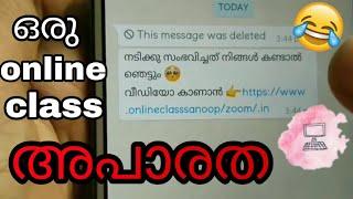 🤣Tiktok malayalam comedy 🤣 online class   latest trending viral tiktok comedies