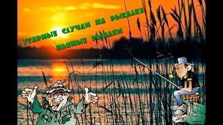 Угарные случаи на рыбалке.Пьяные рыбаки