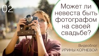 02 - Невеста вместо фотографа! Wedding blog Ирины Корневой Ответы на вопросы