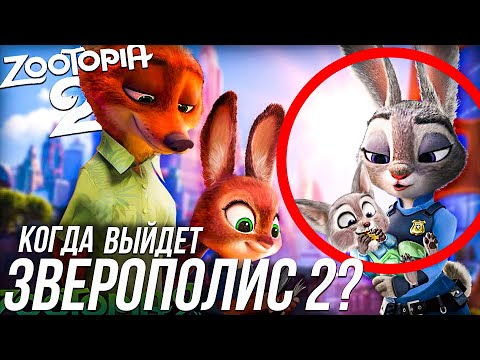 Мультфильм зверополис 2 дата выхода
