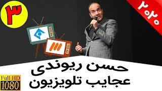 Hasan Reyvandi - Concert 2020 | حسن ریوندی - عجایب شگفت انگیز تلویزیون