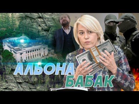 Найбагатша жінка у Парламенті? Що відомо про міністра розвитку громад і територій Альону Бабак