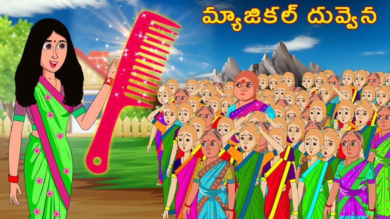 Download అత్యాశ కోడలు మాయ దువ్వెన | అత్త కోడళ్ళు telugu stories | stories in telugu | village comedy stories