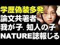世界的権威ある学術誌「NATURE」傾国での論文不正報じる Frequent fraud in Korean research papers