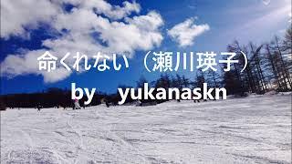 説明 命くれない(瀬川瑛子) by yukanaskn 原曲ー6。