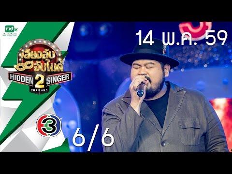 ป๊อบ ปองกูล EP04 [6/6] | Hidden Singer Thailand เสียงลับ จับไมค์ S.2 (14 พ.ค.59)