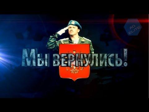 Армия России - Мы вернулись!!!