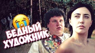 Бедный художник (#ЕвгенийКулик)